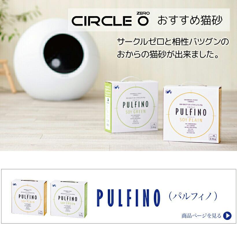 相性抜群、パルフィノの商品ページはこちら