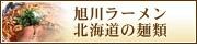 旭川ラーメン・北海道の麺類