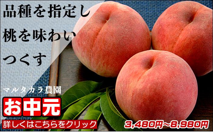 品種指定の桃