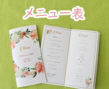 結婚式メニュー表
