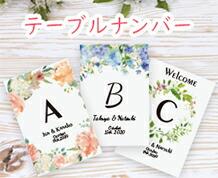 結婚式テーブルナンバーカード