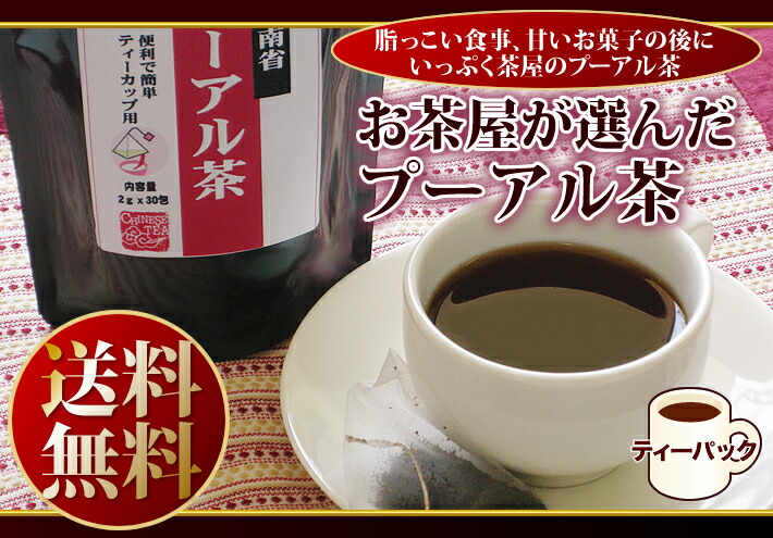 お茶屋が選んだプーアル茶