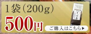 1袋(200g)500円[送料無料]