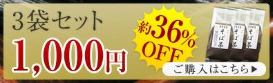 3袋セット【約36%OFF】1,000円[送料無料]
