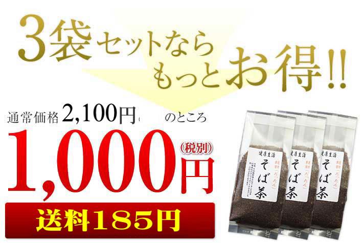 3袋セットなら通常価格1,575円(税込)のところ1,000円!もちろん送料無料!!