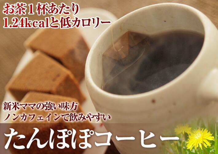 新米ママの強い味方ノンカフェインで飲みやすい たんぽぽコーヒー
