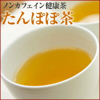 ノンカフェイン健康 茶たんぽぽ茶