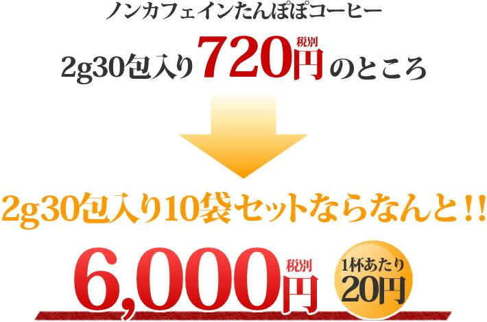 2g30包入り10袋セットならなんと!!6,000円(税別)