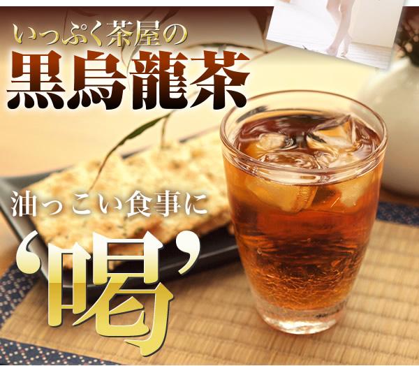 いっぷく茶屋の黒烏龍茶 油っこい食事に 渇