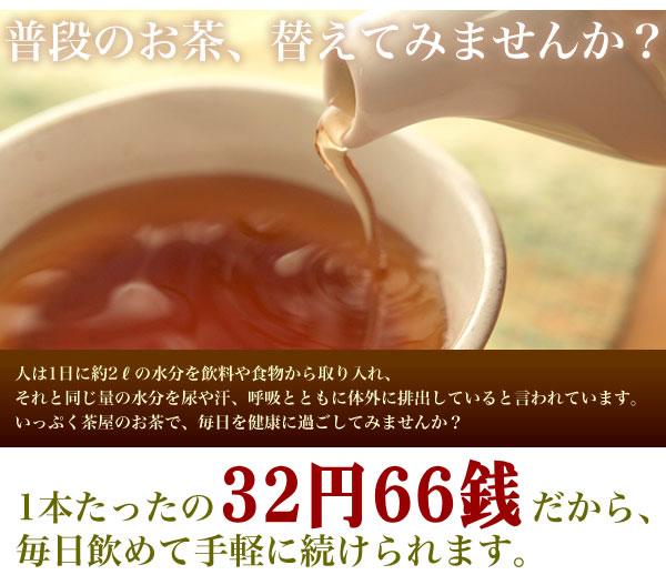 普段のお茶替えてみませんか?