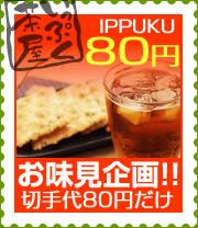 初めての方に『お味見企画!!切手代80円だけ』