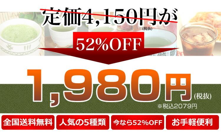定価4,150円が1,980円