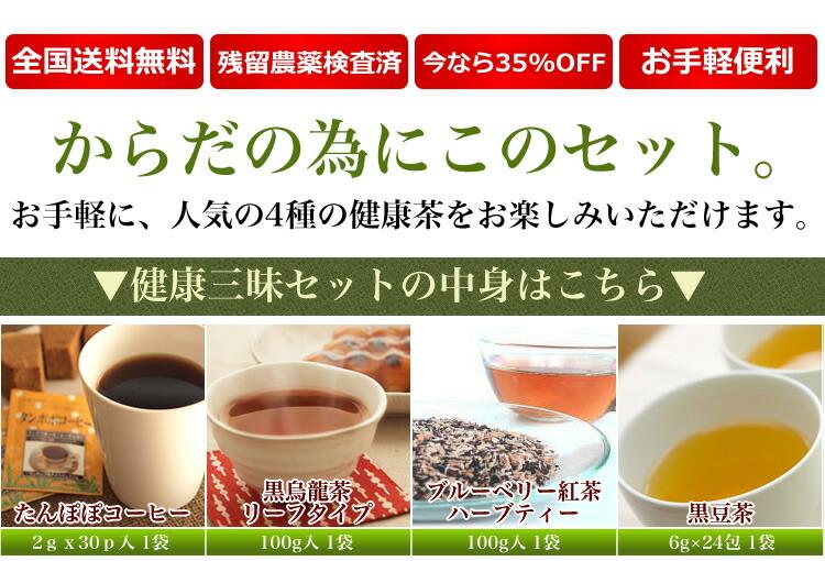 からだの為にこのセット。お手軽に、人気の4種の健康茶をお楽しみいただけます。