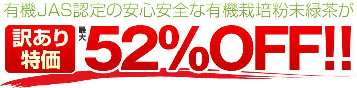 有機JAS認定の安心安全な有機栽培粉末緑茶が訳あり特価 最大52%OFF!!