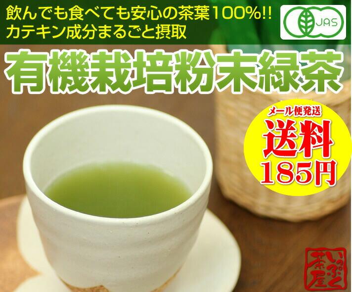 飲んでも食べても安心の茶葉100%!! カテキン成分まるごと摂取 有機栽培粉末緑茶