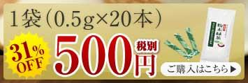 1袋(0.5g×20本)【31%OFF】500円[送料無料]