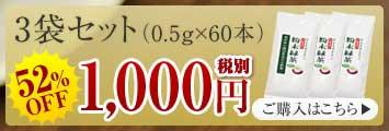 3袋セット(0.5g×60本)【52%OFF】1,000円[送料無料]