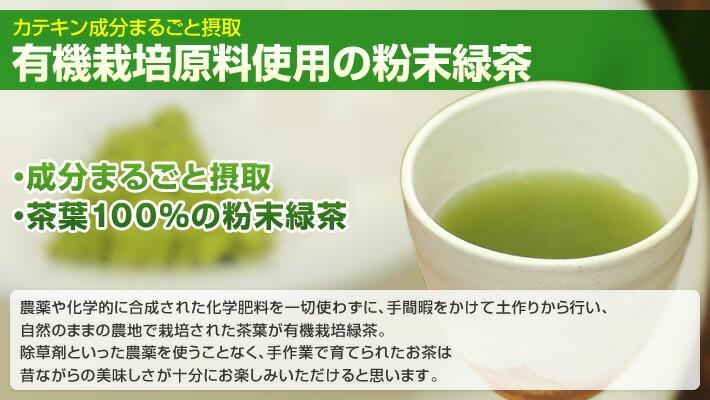 カテキン成分まるごと摂取 有機栽培原料使用の粉末緑茶
