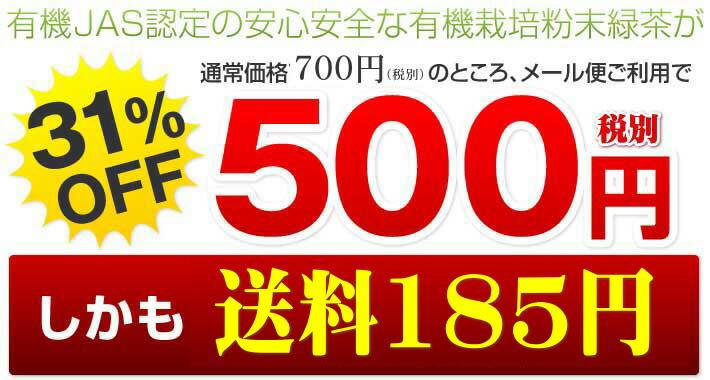 通常価格735円(税込)のところメール便ご利用で【31%OFF】500円!しかも送料無料!
