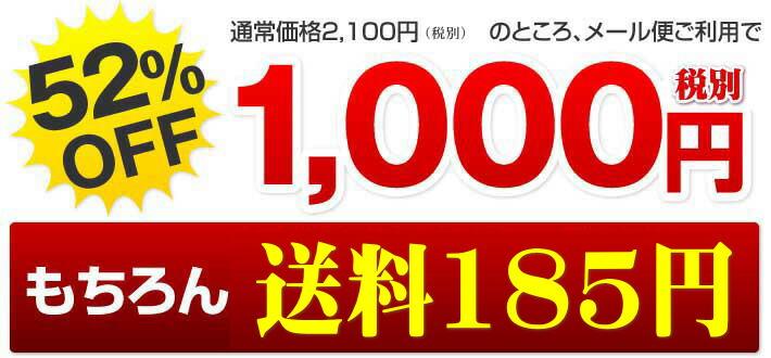 3袋セットなら通常価格2,100円(税込)のところメール便ご利用で【52%OFF】1,000円!もちろん送料無料!!