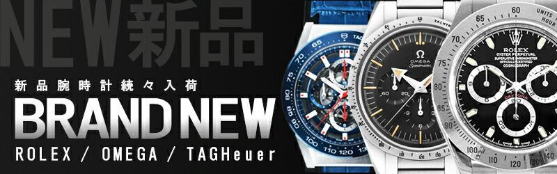 新品腕時計