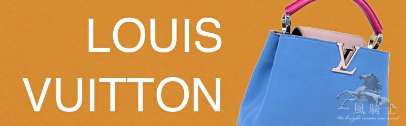 LOUIS VITTON