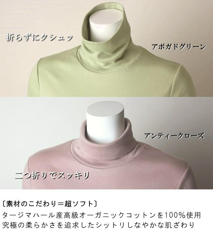 タートルネック 綿