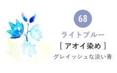 68 ライトブルー アオイ染め