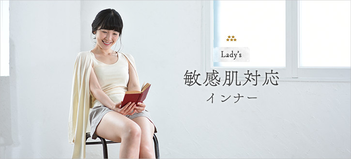 Lady's 敏感肌対応インナー