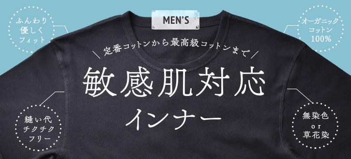 Men's 敏感肌対応インナー