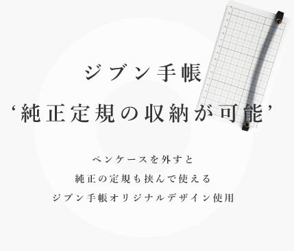 ジブン手帳'純正定規の収納が可能'