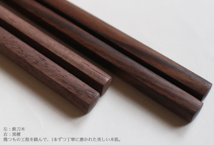東屋 木箸