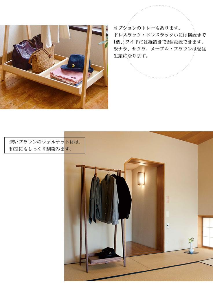 cosine Dress Rack ドレスラック メープル材