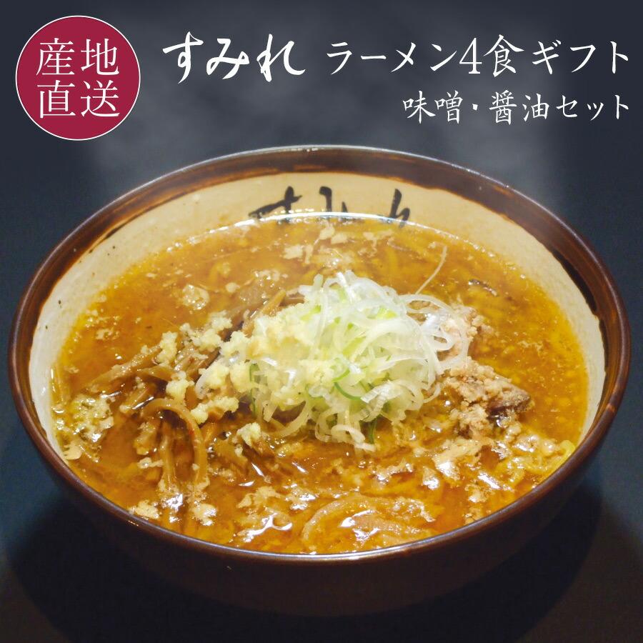 札幌ラーメンの超人気店「すみれ」のラーメン