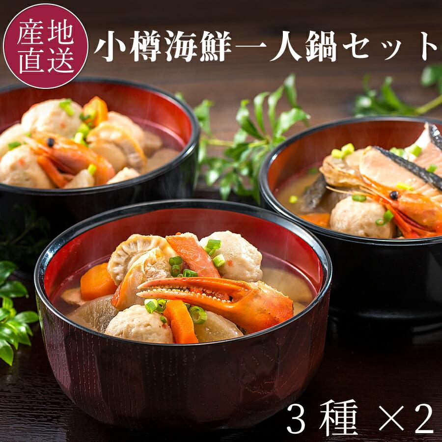小樽の小鍋 小樽海鮮一人鍋セット6個入 3種類(石狩鍋/かに鍋/鮭うしお鍋)