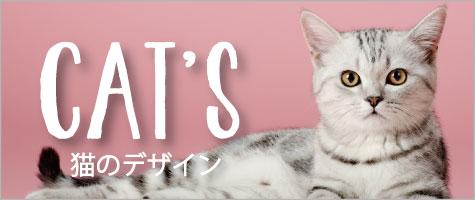 """""""猫カテゴリにリンク"""""""