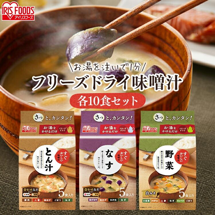 すぐおいしい 味噌汁<br>3種