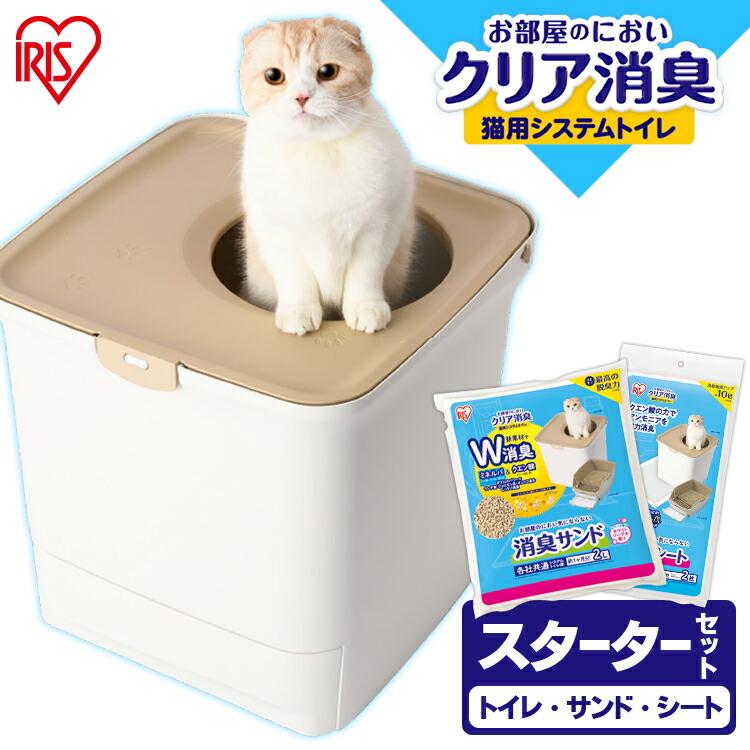 クリア消臭 猫用システムトイレ<br>ONC-430