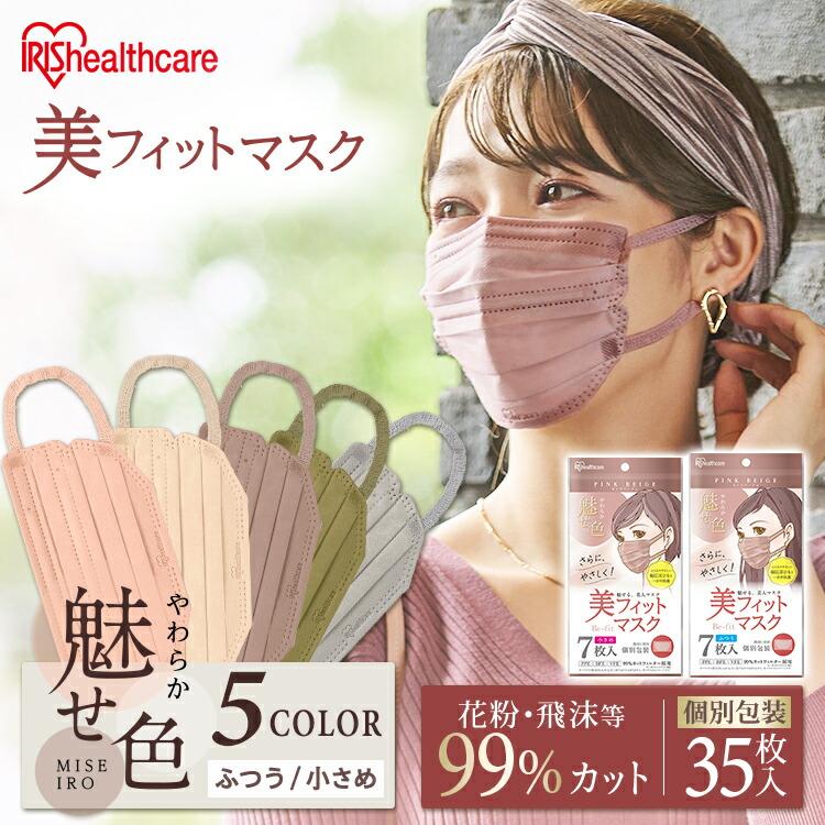 【5個セット】美フィットマスク 7枚入
