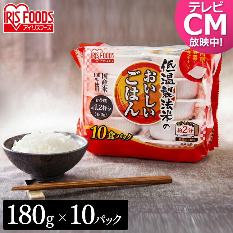 低温製法米の<br>おいしいパックご飯180g×10パック