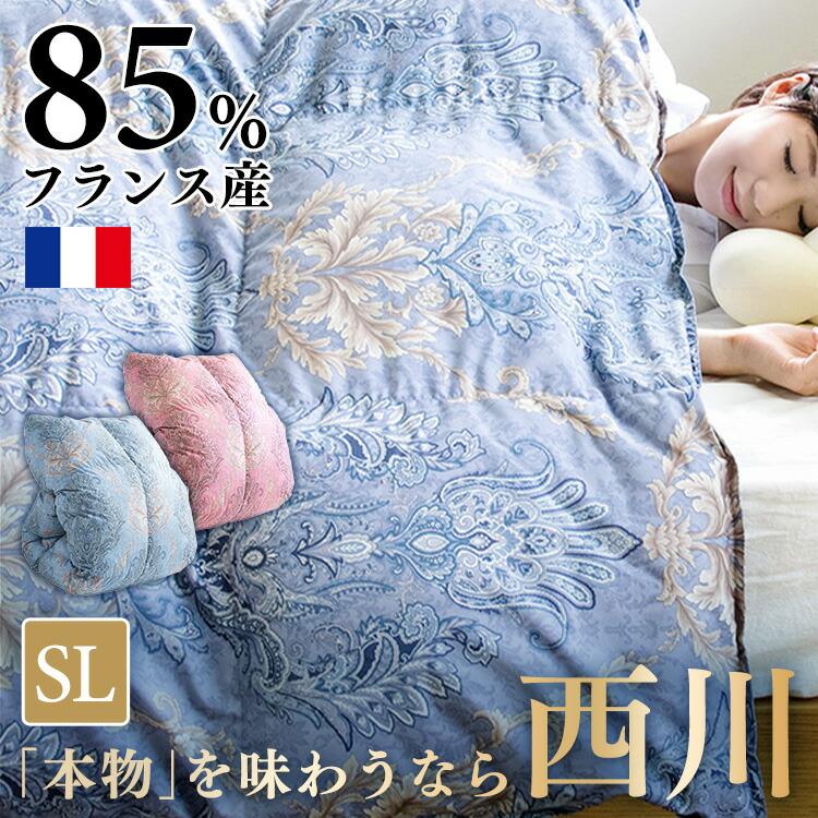 西川 羽毛布団 SDD85% 1.1kg
