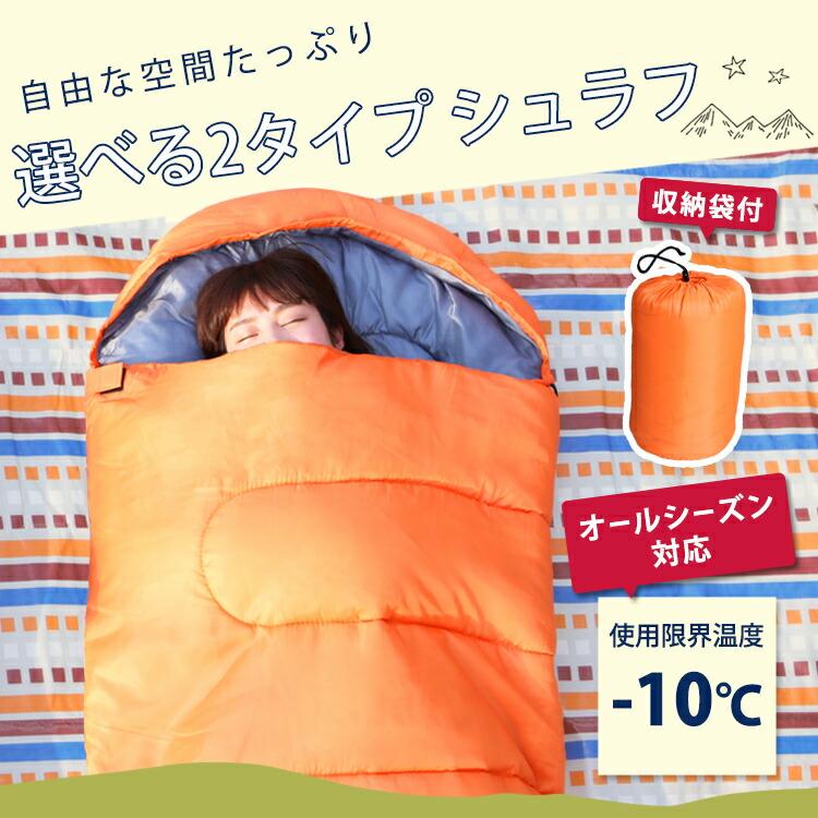 シュラフ 全3色<br>【封筒・枕付きタイプ】