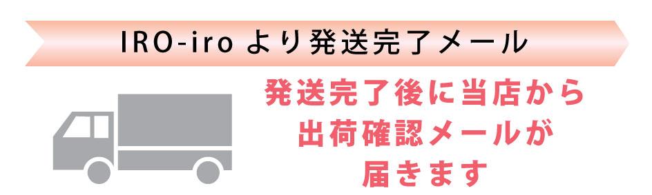 IRO-iroより発送完了メール