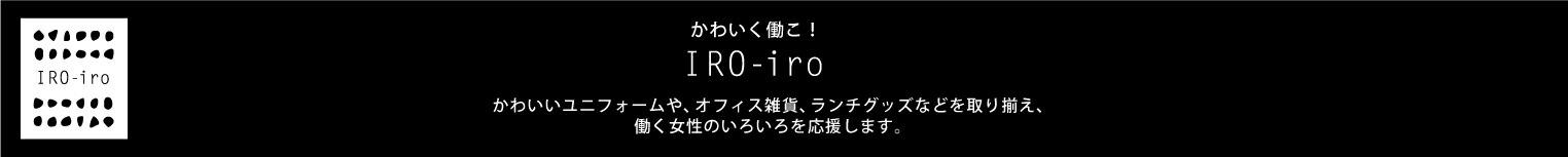 かわいい事務服 IRO-iro