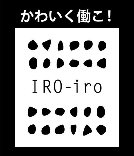 かわいく働こ!IRO-iro