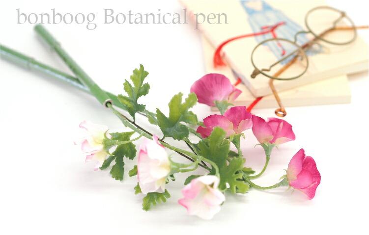 ボタニカルペン