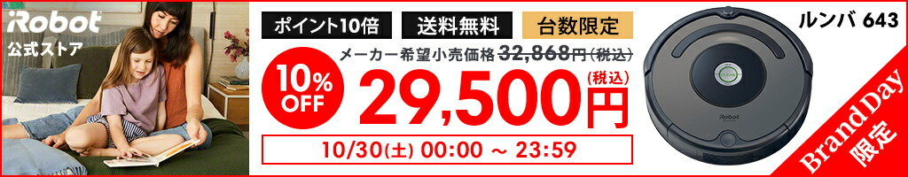 10/30〜 BrandDay限定特価!R643