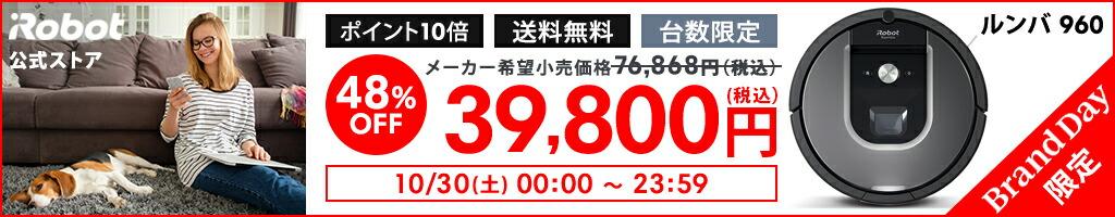 10/30〜 BrandDay限定特価!R960