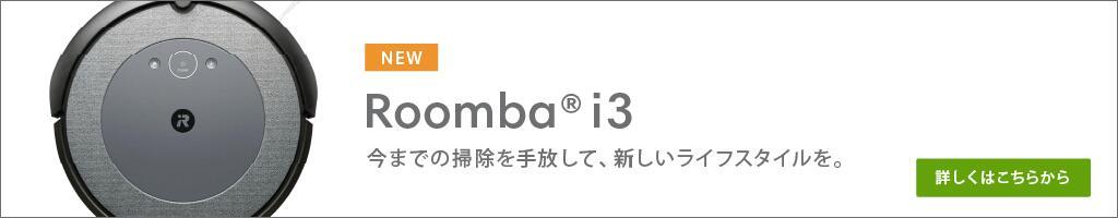 ルンバ i3 i3+ 新発売