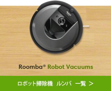 ロボット掃除機ルンバ一覧